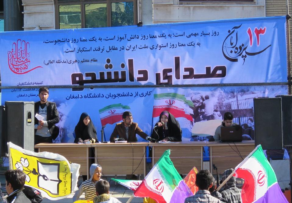 برنامه صدای دانشجو توسط دانشجویان دانشگاه دامغان در راهپیمایی ۱۳ آبان امسال اجرا شد